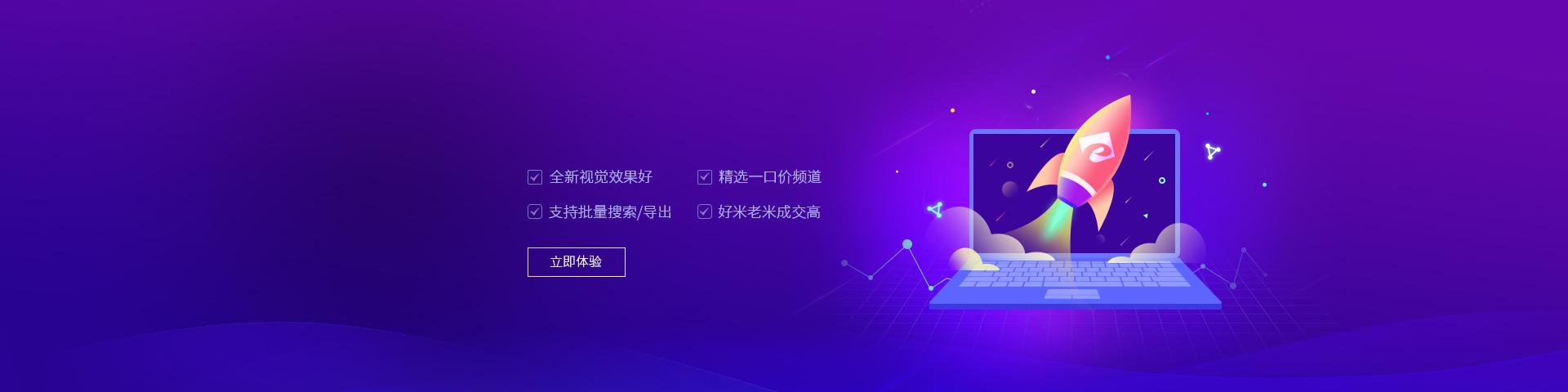 域名交易平台全新升级