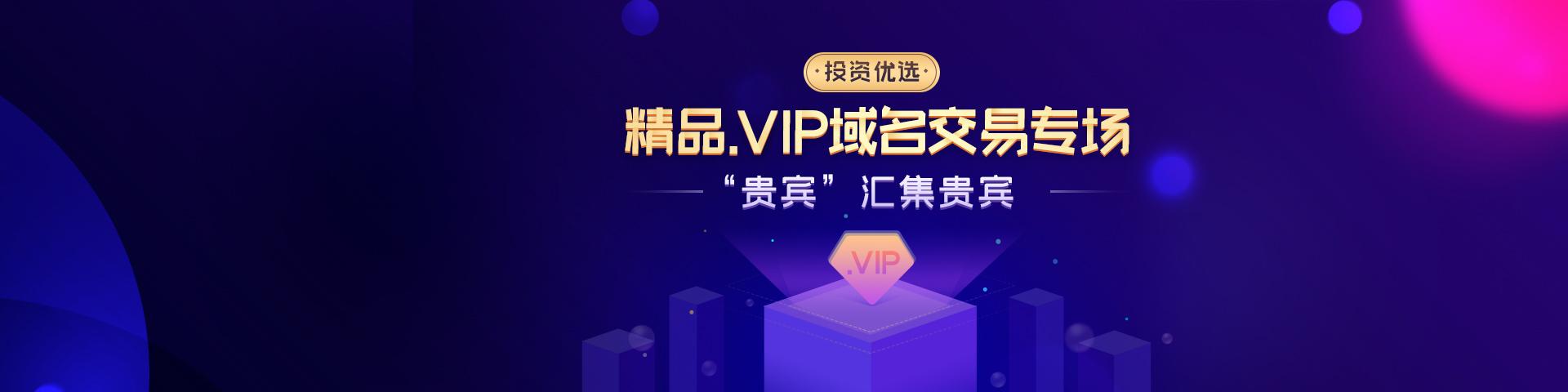 .vip交易精选