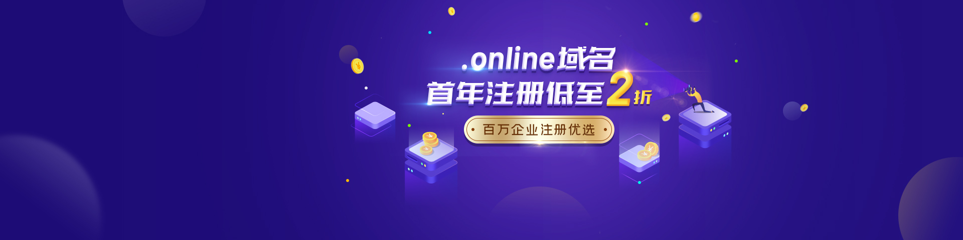 online首年注册