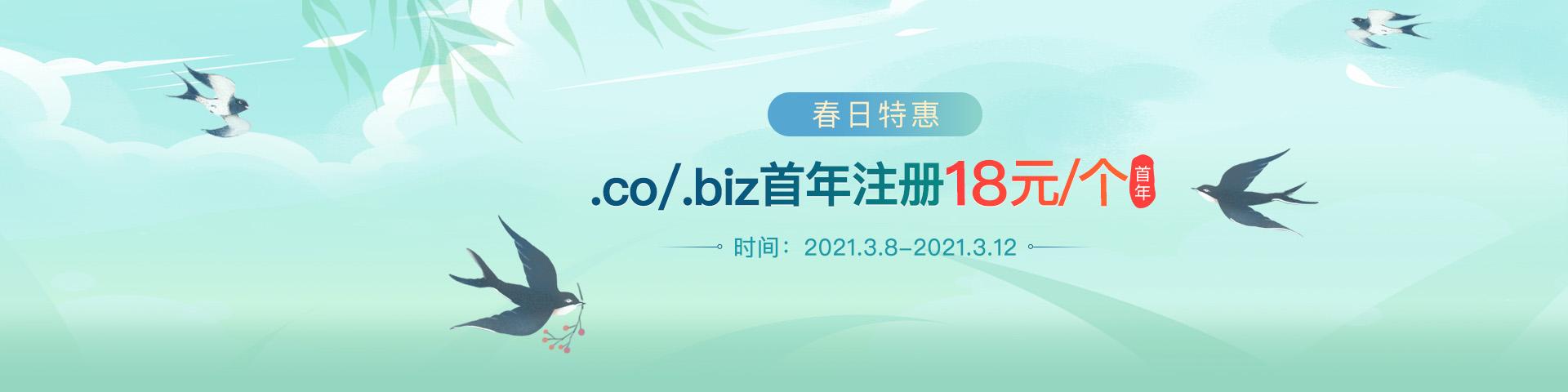 2021年3月.co&.biz注册优惠