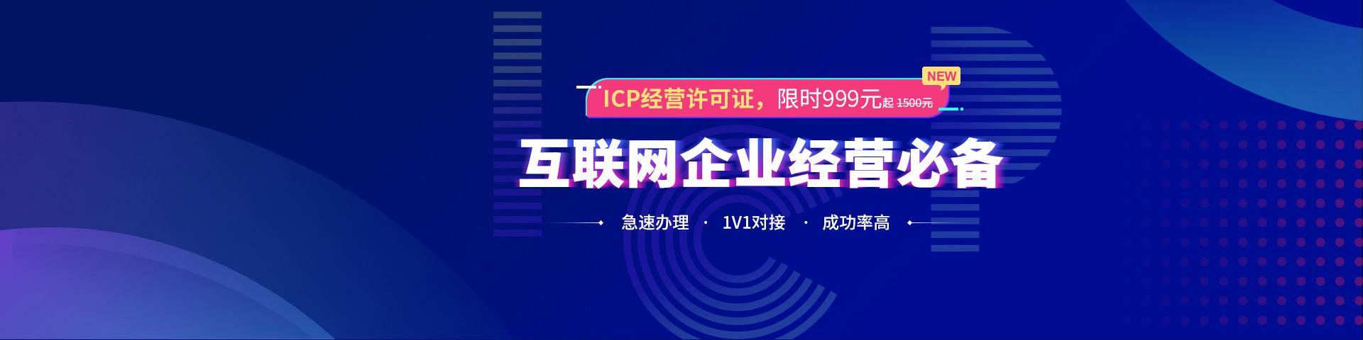 icp许可证上线