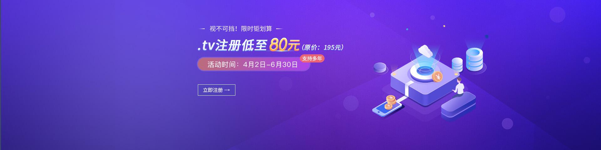 .tv注册80元/年