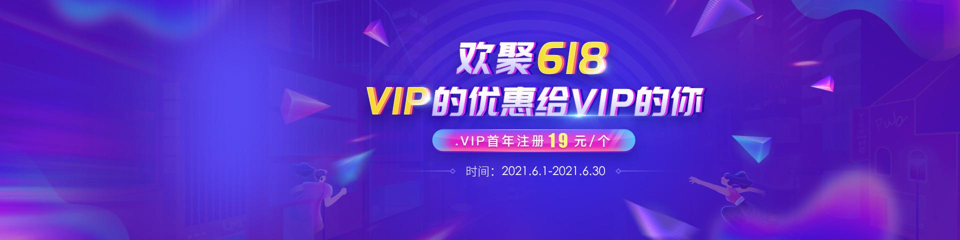 vip后缀19元注册优惠